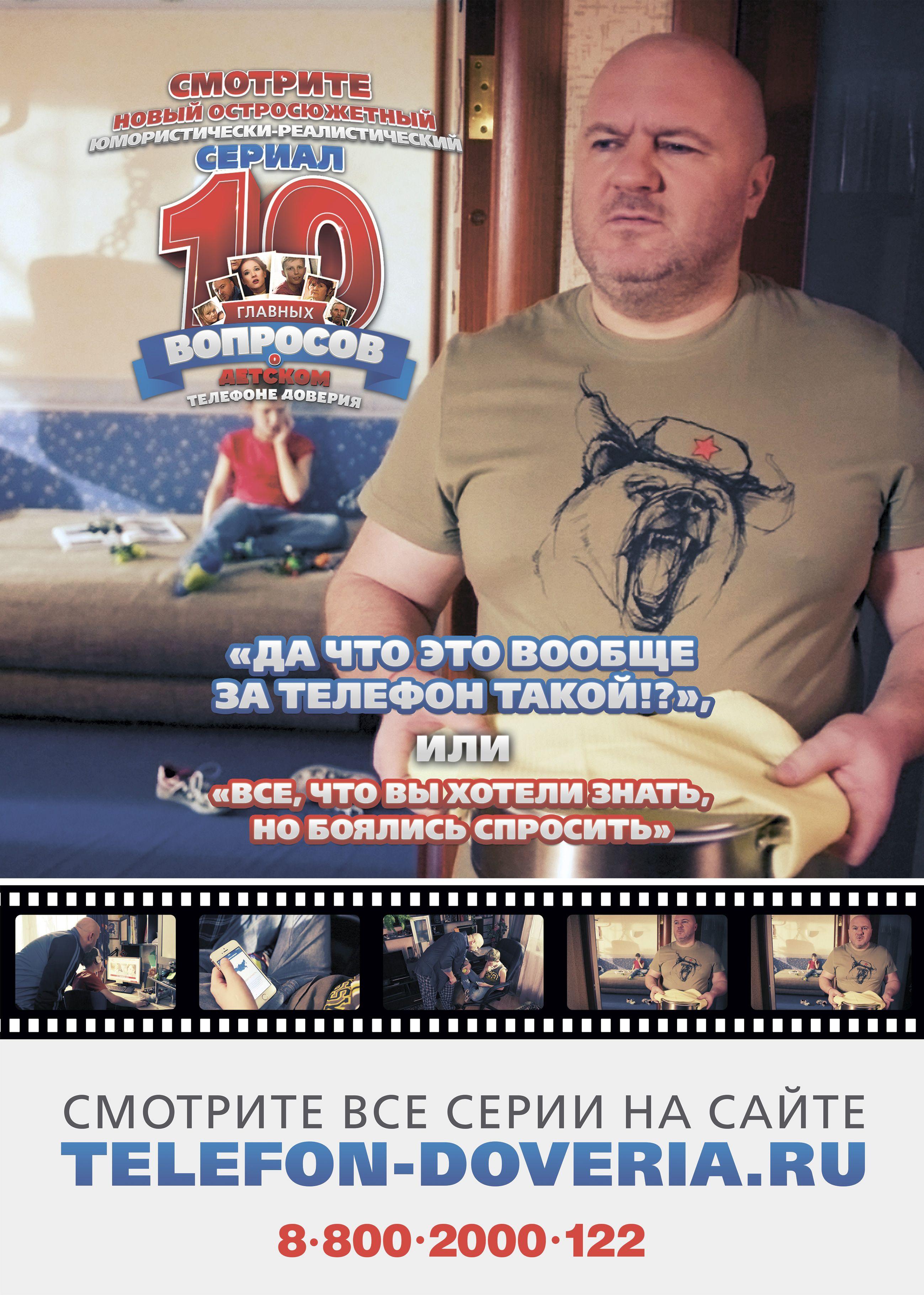 b_0_0_0_00_http___fond-detyam.ru_detskiy-telefon-doveriya_reklamno-informatsionnye-materialy_A4-poster-01.jpg