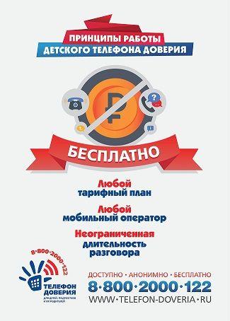 b_0_0_0_00_http___school-desn-4.gov67.ru_files_299_page1-5p-i.jpg