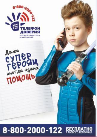 b_0_0_0_00_http___school-desn-4.gov67.ru_files_299_resize_geroj_325_457.jpg