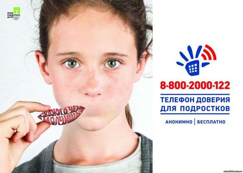 b_0_0_0_00_http___school-desn-4.gov67.ru_files_299_resize_telefon-doveriya1_800_571.jpg