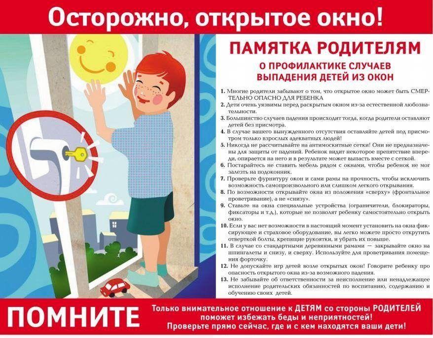 b_0_0_0_00_http___www.ds293.ru_images_otkrytoe-okno-1.jpg
