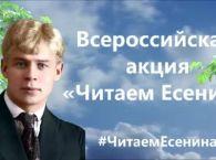Подробнее: Всероссийская акция «Читаем Есенина» 03.10.2020