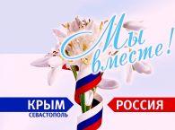 Подробнее: Крым и Россия - общая судьба 18-22.03.20