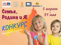Подробнее: Всероссийский конкурс детского рисунка  «Семья, Родина и Я!» 30.04.2021