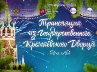 Подробнее: Кремлёвскую ёлку покажут на телеканале «Карусель» 31 декабря