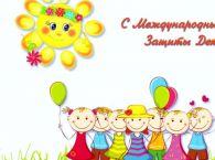 Подробнее: Поздравление от детей СРЦН