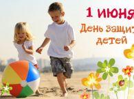 Подробнее: С Днем защиты детей 01.06.2020