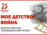 Подробнее: Всероссийский конкурс видеороликов «Моё детство – война» 2020