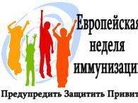 Подробнее: Всемирная неделя иммунизации